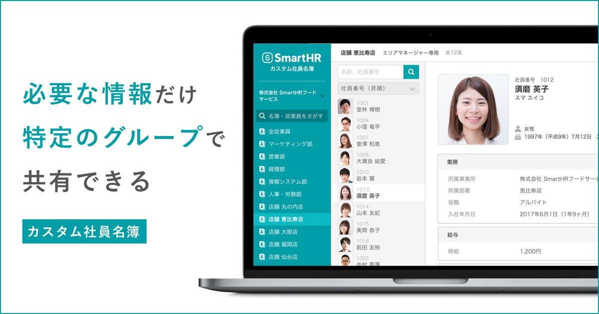 顔がわかる「名簿」を作成。人事労務ソフト「SmartHR」、「カスタム社員名簿」機能公開