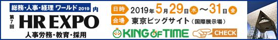 HR EXPO2019 東京展に出展します