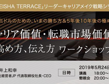 「KEIEISHA TERRACE」、ミドル採用のワークショップを東京・広尾で開催