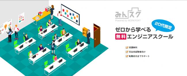 人材不足を解消。ワークポート、無料プログラミングスクール「みんスク」仙台校を開校
