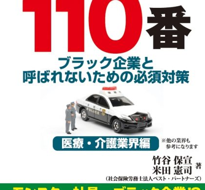 「ブラック度診断シート」付き。書籍「労働トラブル110番」、好評発売中