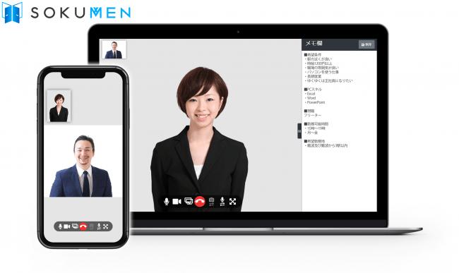 Web面接システム「SOKUMEN」、自動SMS送信機能を追加実装