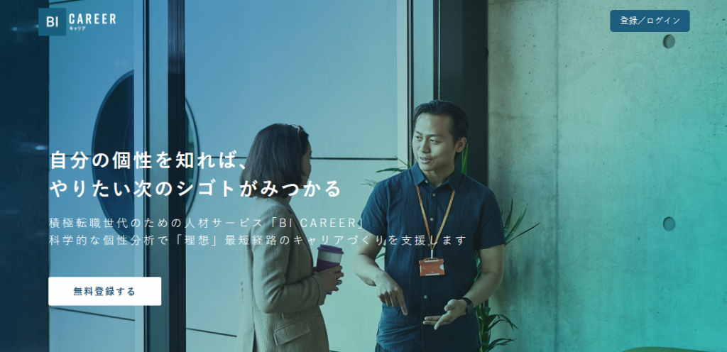 All Personal、「Business Insider Japan」で転職支援サービス「BI CARRER」開始