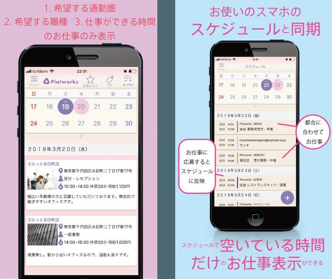 1日単位から就業できる求人アプリ「Platworks」、自動表示機能で特許取得