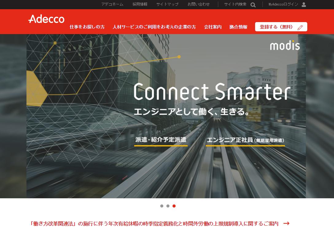 アデコ、東京労働局の中小企業に対する働き方改革推進事業を受託