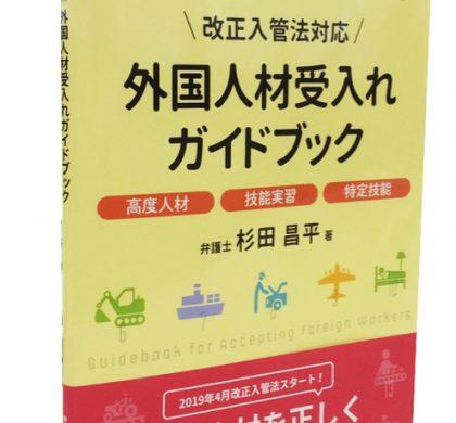 人事担当者のために。「改正入管法対応 外国人材受入れガイドブック」発売