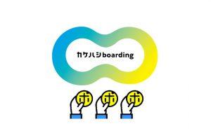 「カケハシboarding」、社内通貨機能「ポジティブポイント」追加