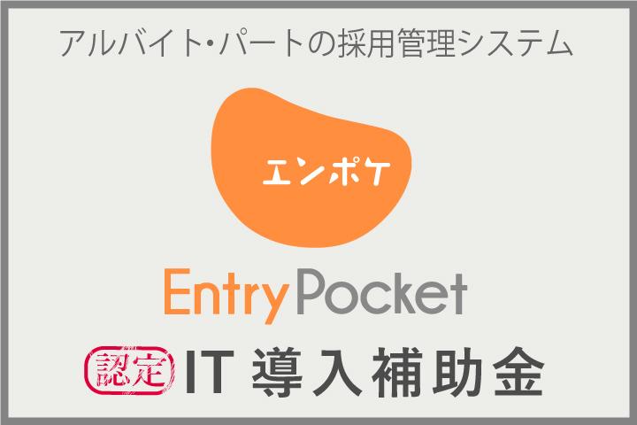 マイナビの採用管理システム「Entry Pocket」、IT導入補助金認定