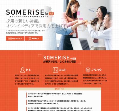 コンテンツマーケティングのサムライト、採用広報支援「SOMERISE for HR」提供開始