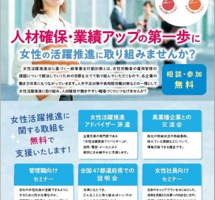女性労働協会、札幌で「女性活躍推進に関する管理職向けセミナー」7月開催