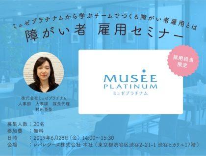 レバレジーズの「ワークリア」、第6回「障がい者雇用セミナー」を東京・渋谷で開催