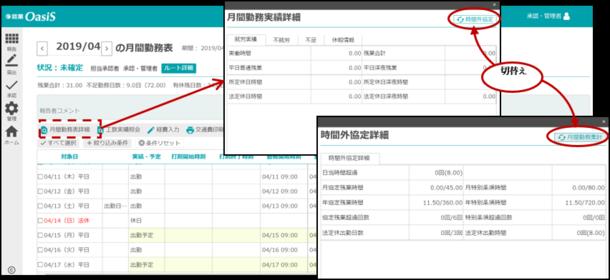ニッポンダイナミックシステムズ、新たな勤怠管理システム「e-就業OasiS」を提供開始