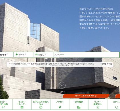 社内ベンチャー制度の人材育成・人事評価を学ぶ。JPI、東京・南麻布でセミナー開催