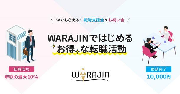 転職者紹介「WARAJIN」、自分が「お祝い金」をもらう自己応募機能リリース