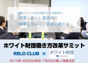リロクラブ共催のホワイト企業研究会キックオフイベント、大阪で7月開催
