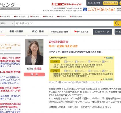 東京リーガルマインド、学習コンテンツ「障がい者雇用推進者研修」の販売を開始