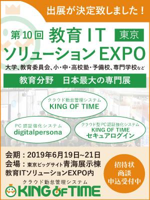 教育ITソリューションEXPO 東京 2019に出展します