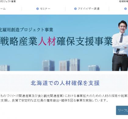 東京リーガルマインド、北海道釧路市で「多様な人材の確保促進セミナー」開催