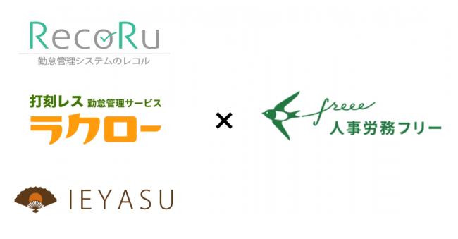 クラウド人事労務ソフト「人事労務freee」、「レコル」「ラクロー」「IEYASU」と連携