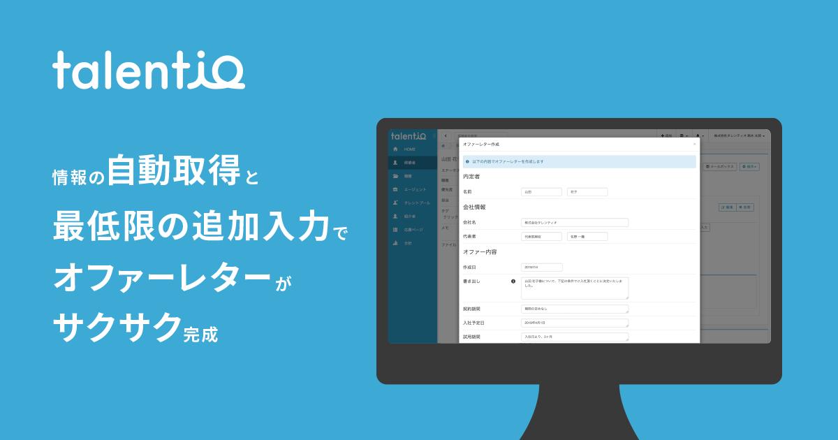 採用管理システム「Talentio」、内定通知書の作成ミスや工数を削減する機能を公開