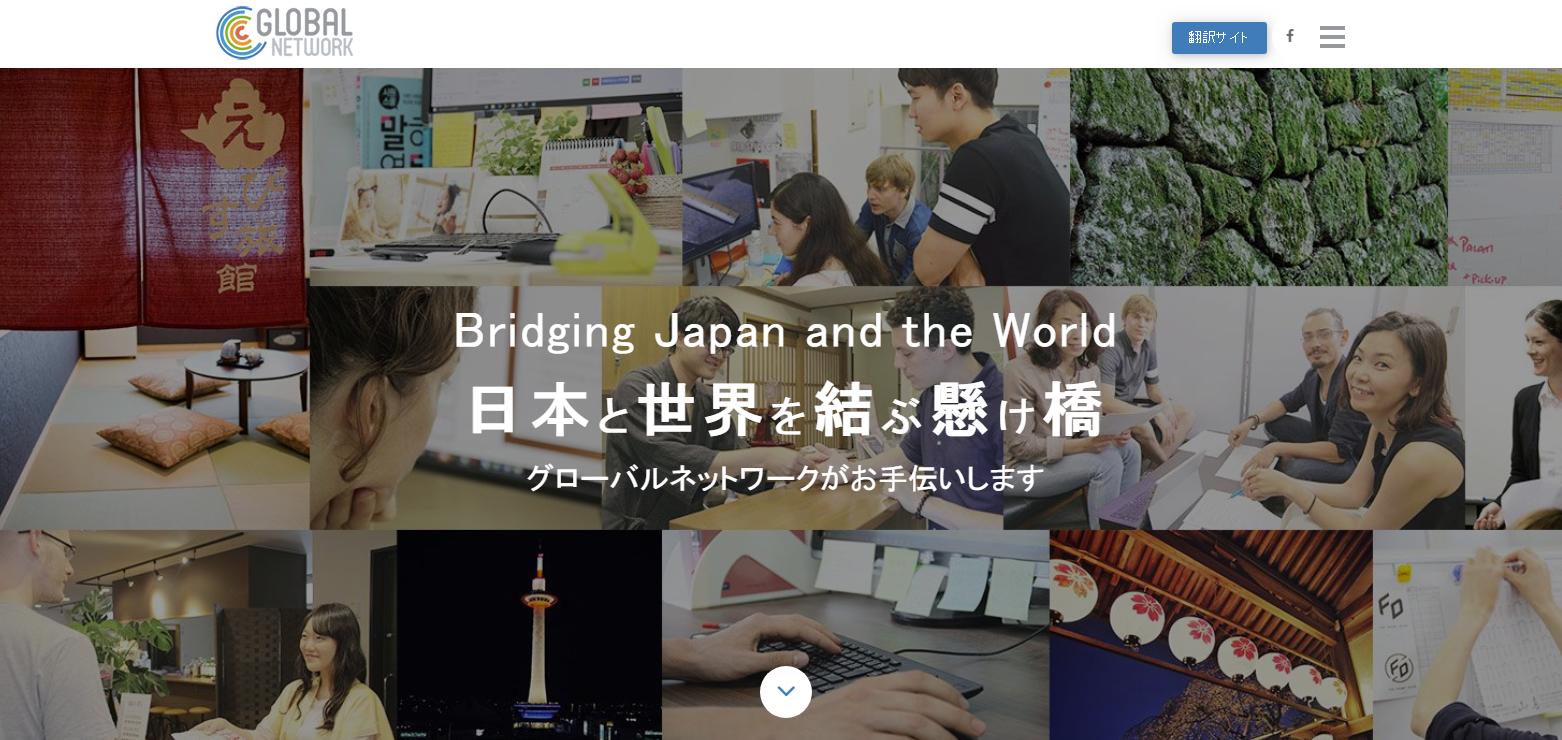 京都のGLOBAL NETWORK、外国人に特化した人材紹介事業を開始