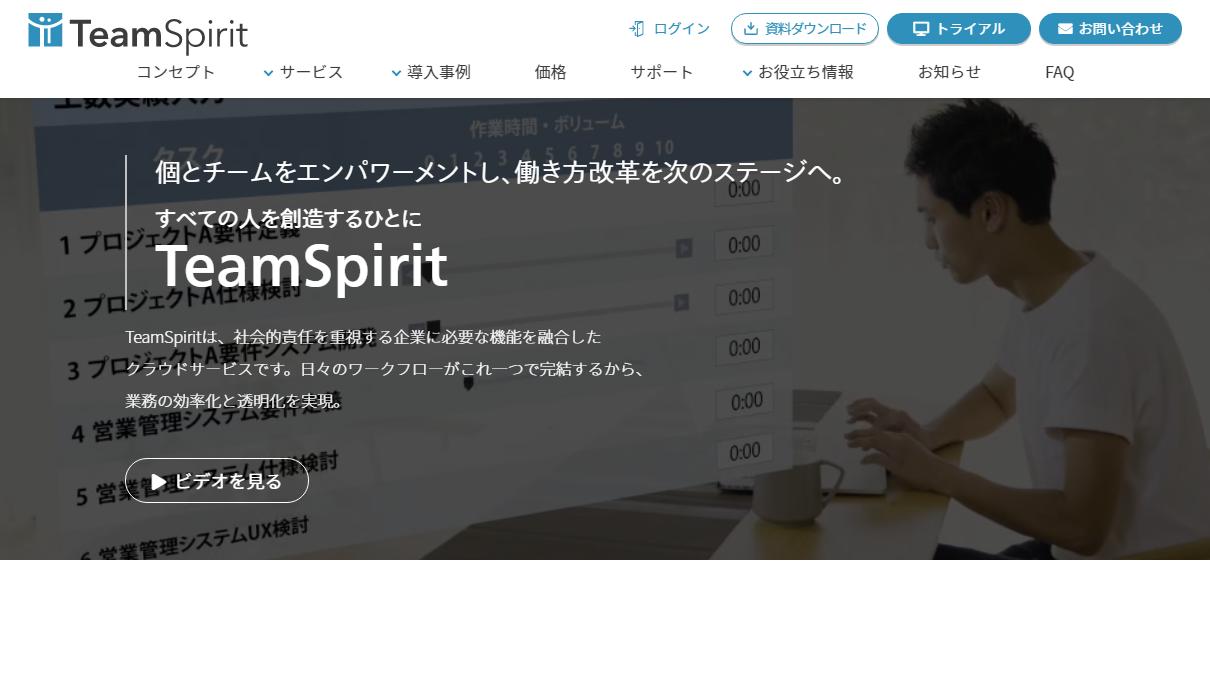 「TeamSpirit」、「はじめてテレワーク」の補助金対象に認定