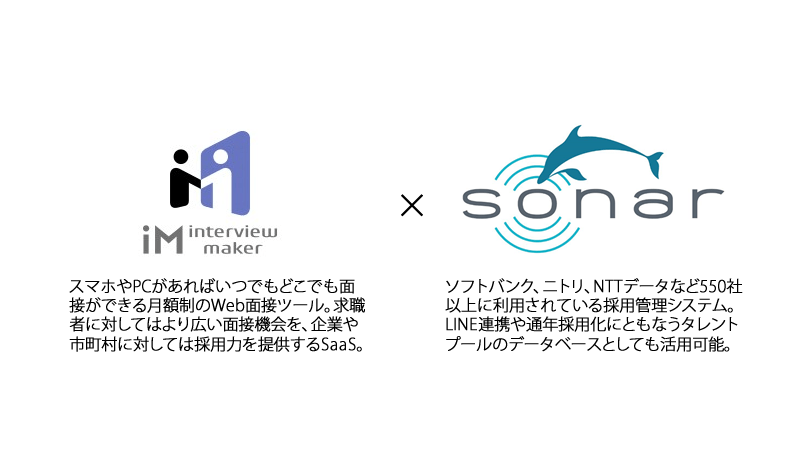 採用管理システム「SONAR」、Web面接ツール「インタビューメーカー」との連携を開始
