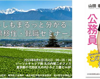 「日本一おかしな公務員」がゲスト。「doda」、長野県移住・転職セミナー開催