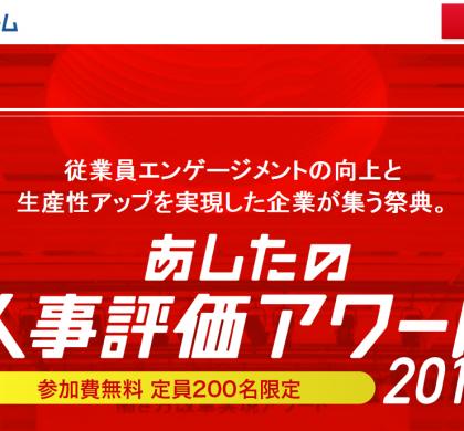 あしたのチーム、「あしたの人事評価アワード2019」を東京マリオットホテルで開催へ