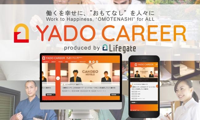 宿泊業界特化型「YADO CAREER」、求人が無料掲載ができるプランを提供開始