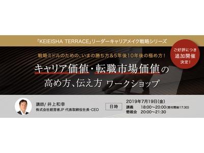 「キャリア価値・転職市場価値の高め方、伝え方 ワークショップ」、東京・広尾で開催