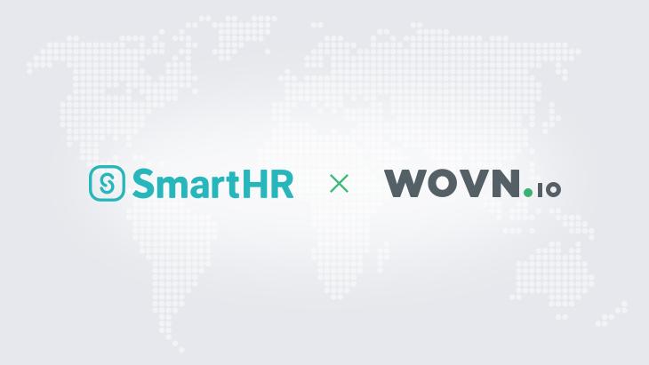クラウド人事労務ソフト「SmartHR」、「WOVN.io」と連携して10月より多言語化