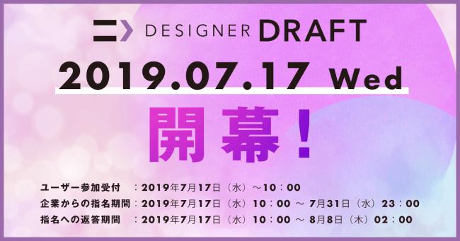 「転職ドラフト」のデザイナー版「第8回 デザイナードラフト」、企業指名期間を開始