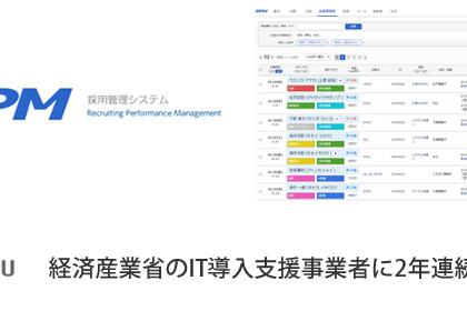 大量採用特化型「採用管理システム RPM」、「IT導入補助金」対象に認定