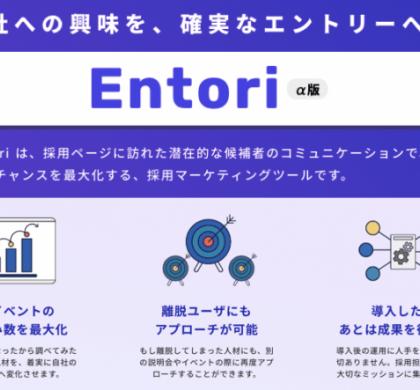 導入するだけで採用応募者を増やせるHRサービス「Entori」、事前登録を開始
