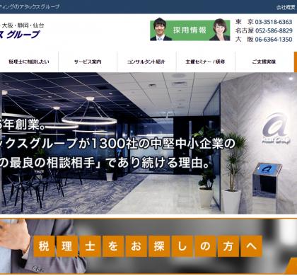 「社員のモチベーションアップを実現する!人事制度の見直し方」、東名で開催