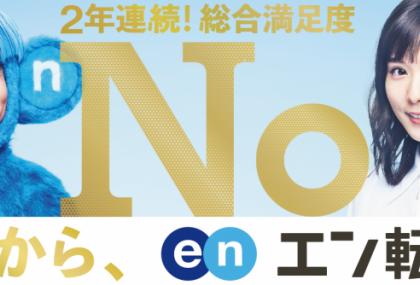エン・ジャパン、「エン転職」の大型プロモーションを9月1日より開始