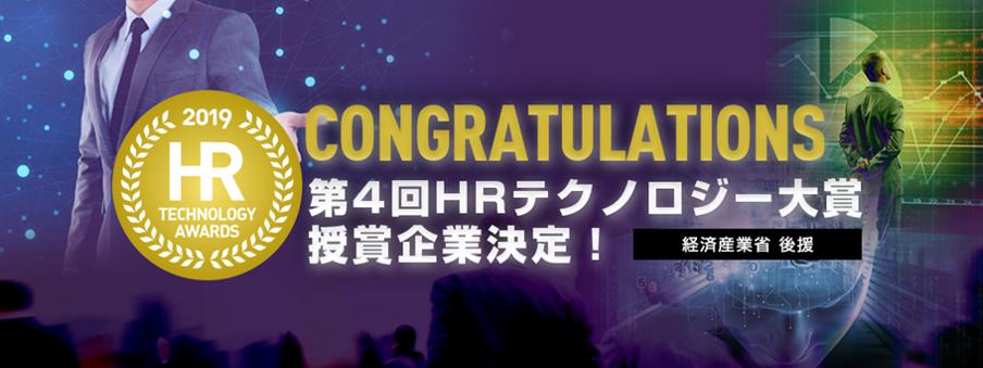 「コンピテンシークラウド」のあしたのチーム、第4回「HRテクノロジー大賞」で部門賞獲得