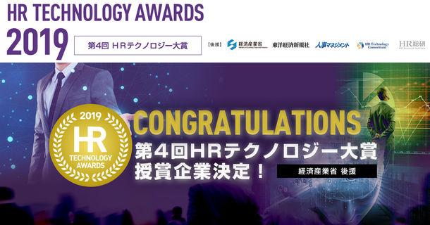 ProFuture、後援する第4回「HRテクノロジー大賞」の授賞企業を発表