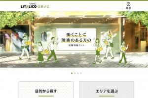 「LITALICO仕事ナビ」、障がい者就労支援事業所に新たな業務支援サービスを提供開始