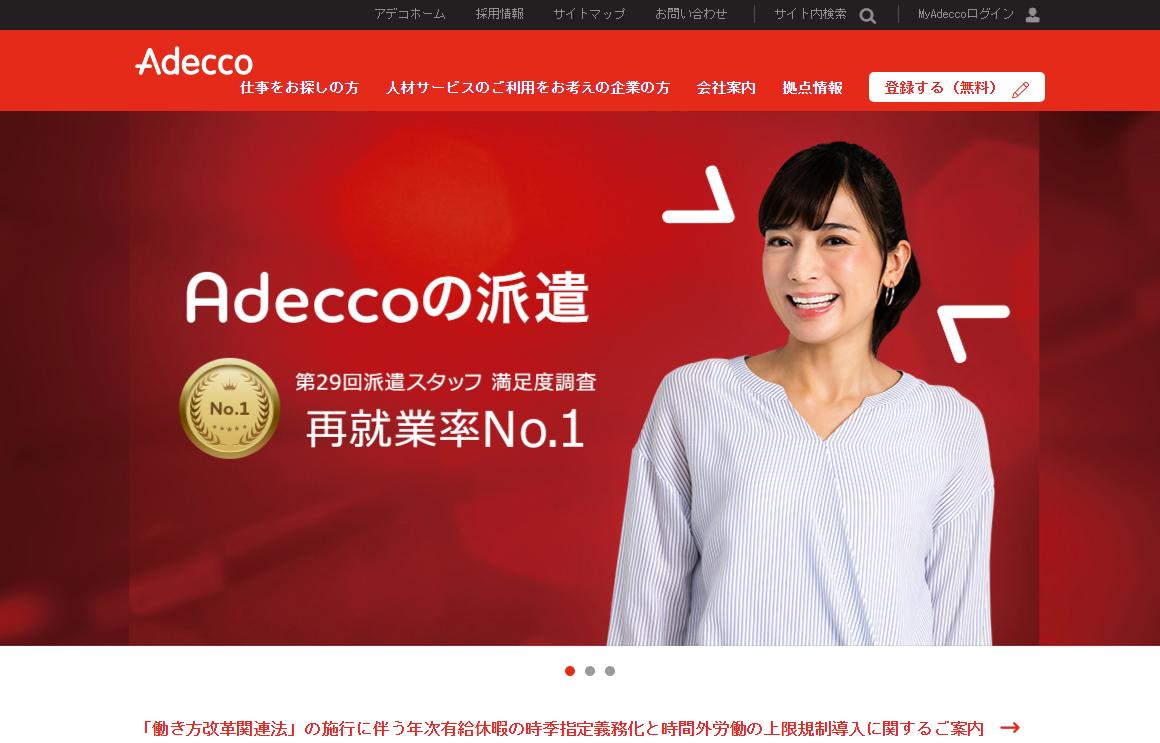 アデコ、地方の中小企業が抱える人事課題を解決するコンサルサービスを開始
