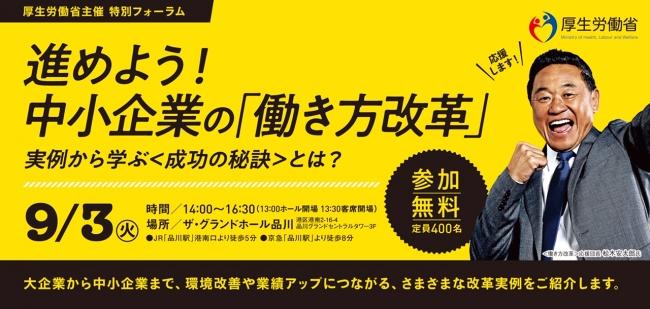 厚労省、中小企業の「働き方改革」フォーラムを東京・品川で開催