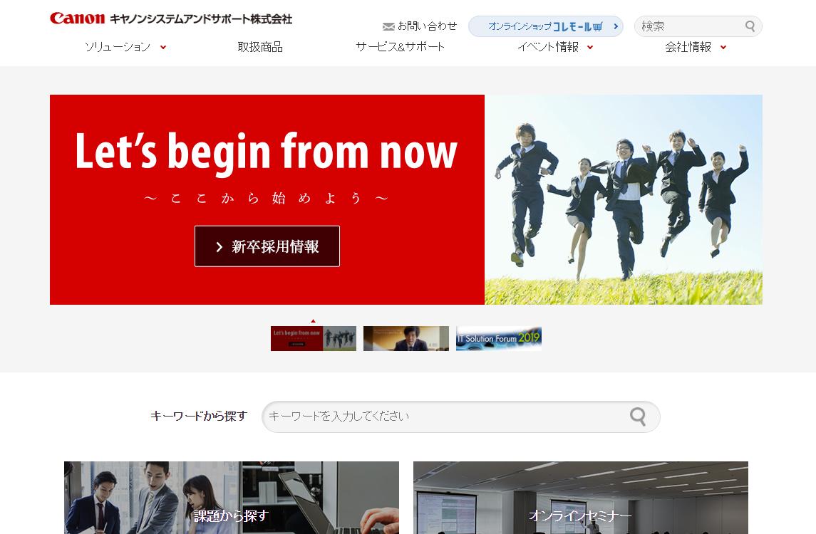 キヤノンシステムアンドサポート、年末調整業務の電子化セミナーを東京・神田で開催