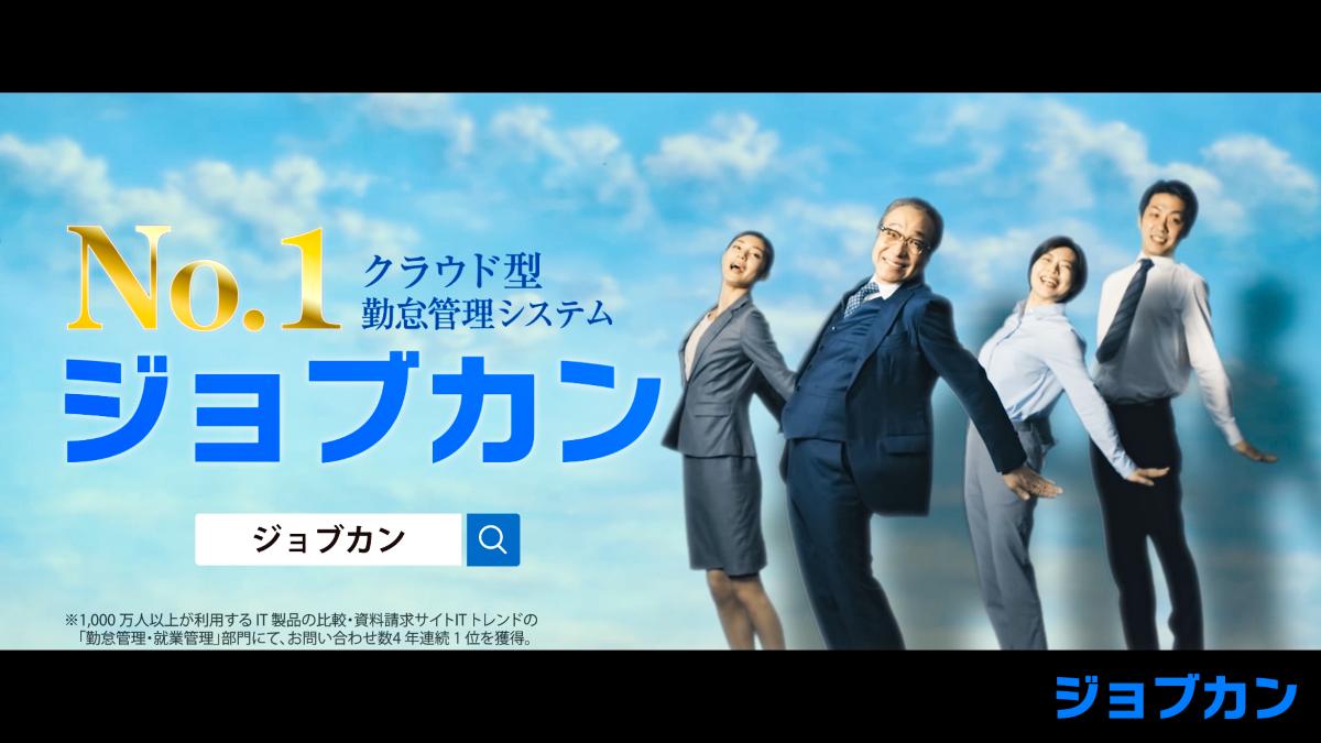 社長役は、小日向文世さん。「ジョブカン」、テレビCM放映を新潟から開始