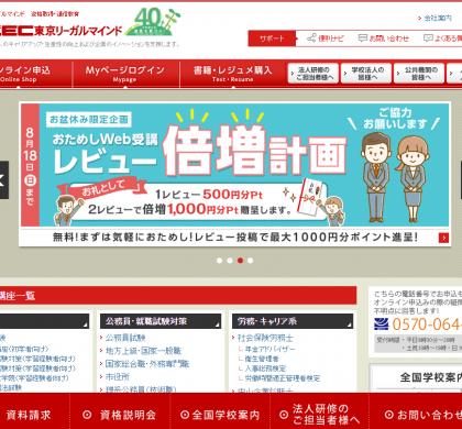 東京リーガルマインド、札幌と旭川で「多様な人材の確保促進セミナー」開催