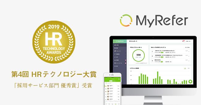 リファラル採用支援サービス「MyRefer」、HRテクノロジー大賞で部門優秀賞を受賞