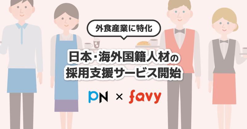 日本・海外国籍から母集団を形成。外食産業特化型採用支援サービス「食リーチ」