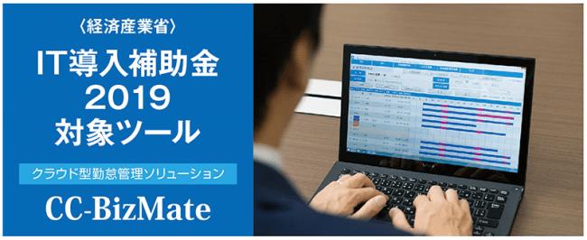 「CC-BizMate」、「働き方改革」推進を支援する新機能を追加