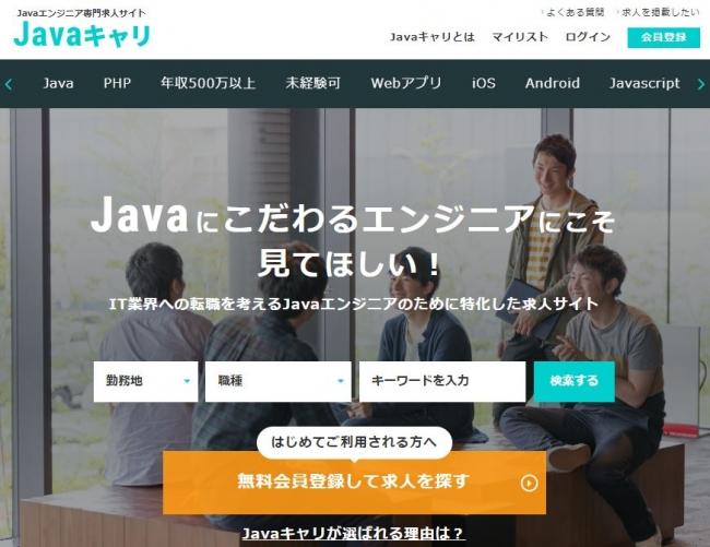 ボンズテック、Javaエンジニアに特化した転職サービス「Javaキャリ」正式オープン