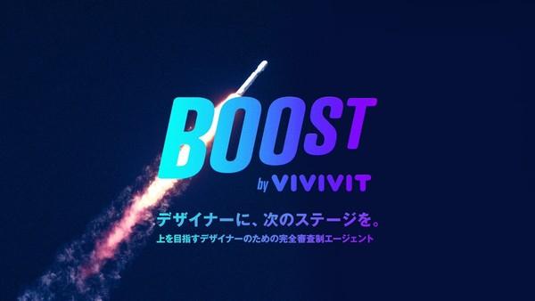 「ViViViT」、ミドルからハイクラスのクリエイティブ職に特化した「ViViViT BOOST」開始